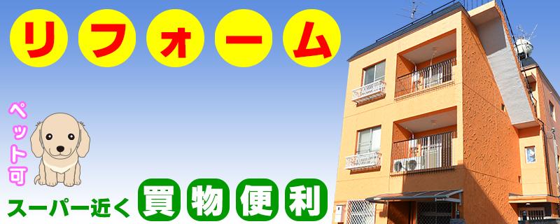 【賃貸】オリエントシティ 上野芝 2階B号室