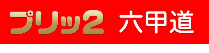 button-rokkomichi