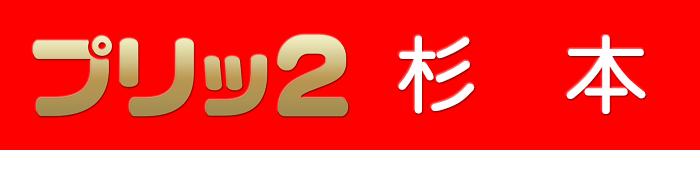 button-sugimoto