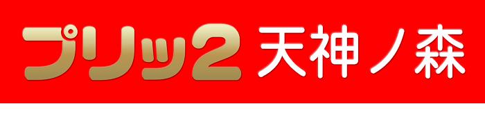 button-tenjinnomori
