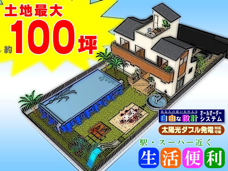 OrientCity 東中本