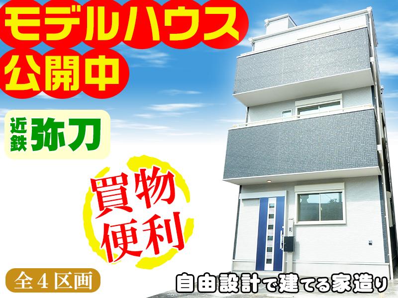 OrientCity 南上小阪