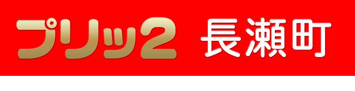 button-nagasecho