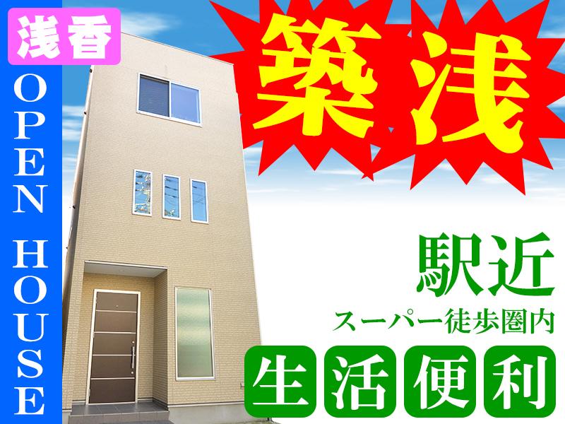 堺市堺区浅香山町2丁