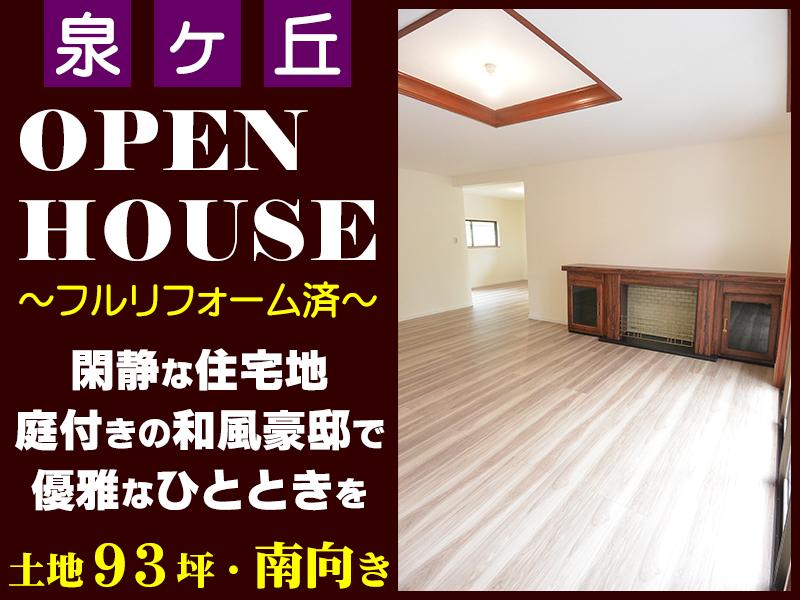 堺市南区槇塚台2丁