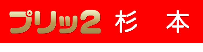 プリッ2 杉本