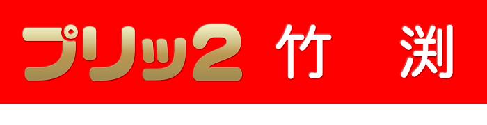 プリッ2 竹渕