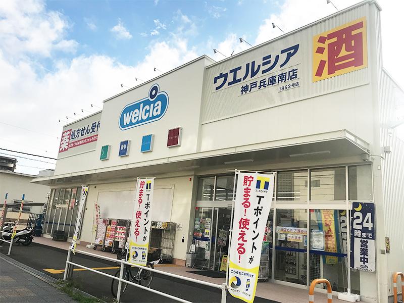 メロディーハイム神戸クラシエール